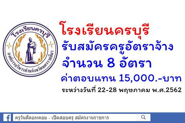 โรงเรียนครบุรี รับสมัครครูอัตราจ้าง 8 อัตรา ระหว่างวันที่ 22-28 พฤษภาคม พ.ศ.2562