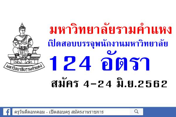 มหาวิทยาลัยรามคำแหง เปิดสอบบรรจุและแต่งตั้งเป็นพนักงานมหาวิทยาลัย 124 อัตรา สมัคร 4-24 มิ.ย.2562