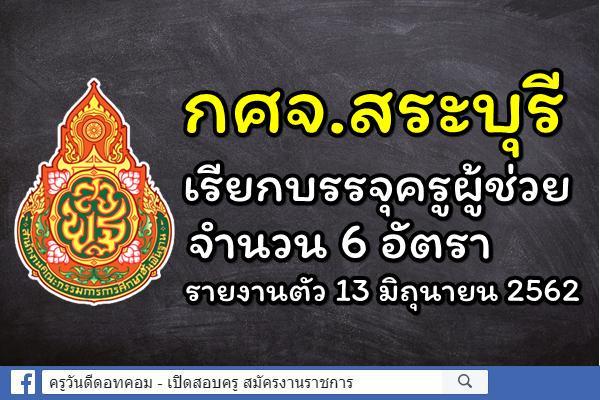 กศจ.สระบุรี เรียกบรรจุครูผู้ช่วย 6 อัตรา รายงานตัว 13 มิถุนายน 2562
