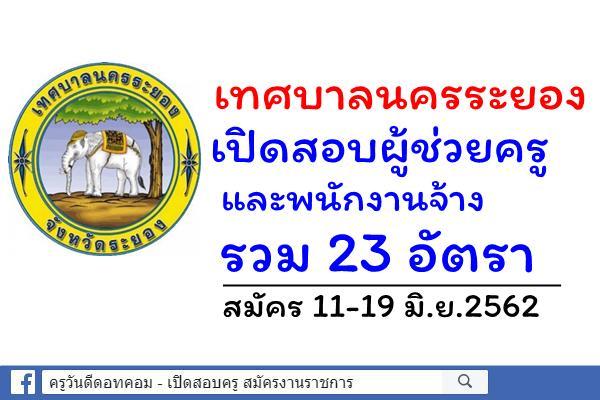 เทศบาลนครระยอง เปิดสอบผู้ช่วยครู และพนักงานจ้าง 23 อัตรา สมัคร 11-19 มิ.ย.2562