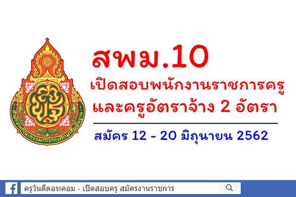 สพม.10 เปิดสอบพนักงานราชการครู และครูอัตราจ้าง 2 อัตรา สมัคร 12 - 20 มิถุนายน 2562