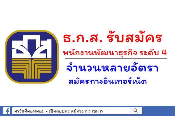 ข่าวดี !!! สำหรับผู้ประสงค์จะเข้าเป็นพนักงาน ธ.ก.ส.ตำแหน่งพนักงานพัฒนาธุรกิจ ระดับ 4