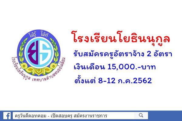 โรงเรียนโยธินนุกูล รับสมัครครูอัตราจ้าง 2 อัตรา (เงินเดือน 15,000.-บาท) ตั้งแต่ 8-12 ก.ค.2562