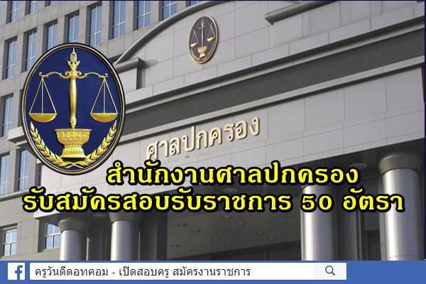 สำนักงานศาลปกครอง เปิดสอบแข่งขันเพื่อบรรจุเข้ารับราชการ 50 อัตรา สมัคร 22 ก.ค. - 5 ส.ค. 2562