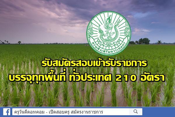 ( ประกาศแล้ว ) กรมส่งเสริมการเกษตร รับสมัครสอบเข้ารับราชการ ทั่วประเทศ 210 อัตรา