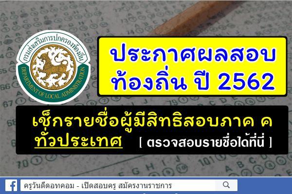 ประกาศผลสอบท้องถิ่น ปี2562 เช็กรายชื่อผู้มีสิทธิสอบภาค ค ทั่วประเทศที่นี่ (ภายใน 5 ส.ค.2562)