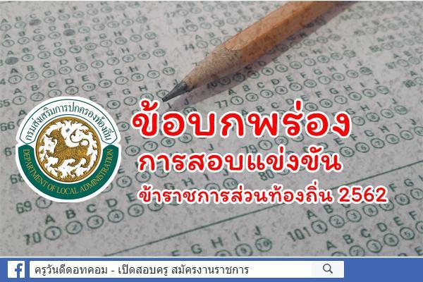 ข้อบกพร่องการสอบแข่งขันข้าราชการส่วนท้องถิ่น 2562