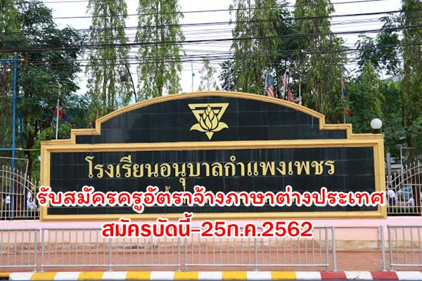 โรงเรียนอนุบาลกำแพงเพชร รับสมัครครูอัตราจ้างภาษาต่างประเทศ สมัครบัดนี้-25ก.ค.2562