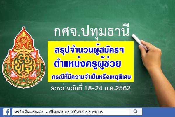 กศจ.ปทุมธานี สรุปจำนวนผู้สมัครสอบครูผู้ช่วย กรณีพิเศษ ปี2562 ระหว่าง 18-24 ก.ค.2562