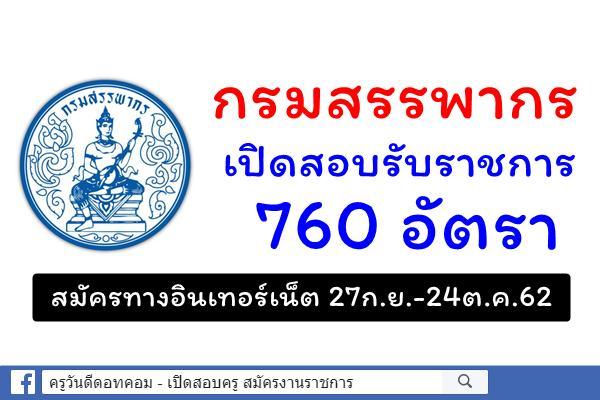 กรมสรรพากร เปิดสอบรับราชการ 760 อัตรา สมัครทางอินเทอร์เน็ต 27ก.ย.-24ต.ค.62