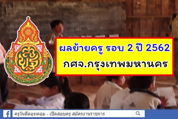 ผลย้ายครู กศจ.กรุงเทพมหานคร ประกาศผลการย้ายครู ครั้งที่ 2 ประจำปี พ.ศ.2562 กศจ.กรุงเทพมหานคร