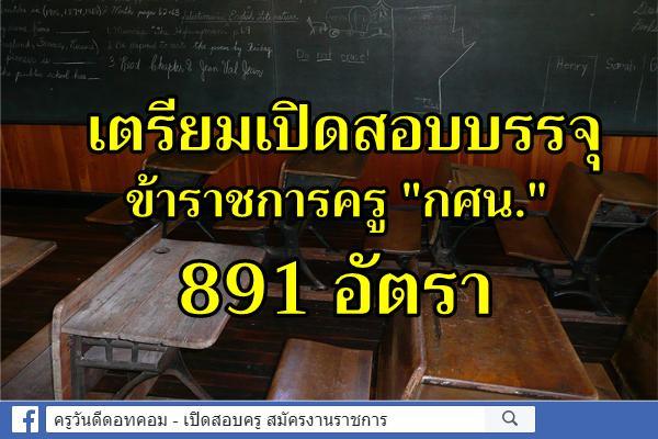 """""""กนกวรรณ"""" เล็งเพิ่มข้าราชการครู """"กศน."""" 891 อัตรา"""