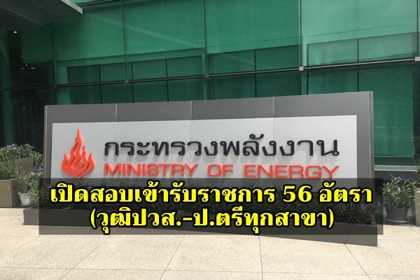 สำนักงานปลัดกระทรวงพลังงาน เปิดสอบเข้ารับราชการ 56 อัตรา (วุฒิปวส.-ป.ตรีทุกสาขา)