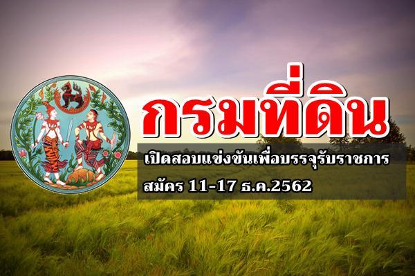 กรมที่ดิน เปิดสอบแข่งขันเพื่อบรรจุรับราชการ สมัคร 11-17 ธ.ค.2562