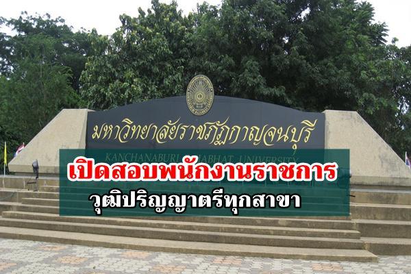 มหาวิทยาลัยราชภัฏกาญจนบุรี เปิดสอบพนักงานราชการ วุฒิปริญญาตรีทุกสาขา เงินเดือน 18,000.-บาท
