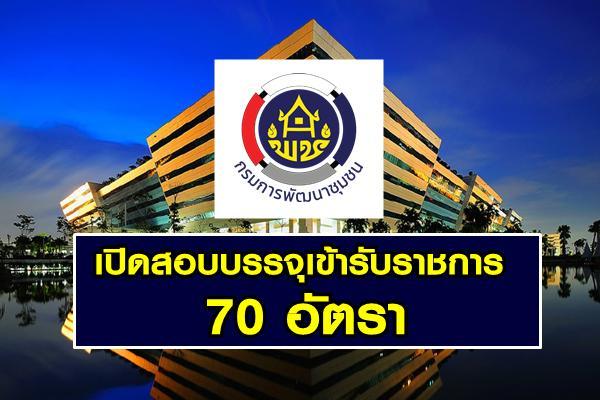 กรมการพัฒนาชุมชน เปิดสอบบรรจุเข้ารับราชการ 70 อัตรา สมัคร16 ธันวาคม 2562 -8 มกราคม 2563