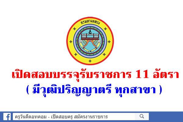 (มีวุฒิป.ตรีทุกสาขา) กรมทางหลวง เปิดสอบบรรจุรับราชการ 11 อัตรา สมัครทางอินเทอร์เน็ต