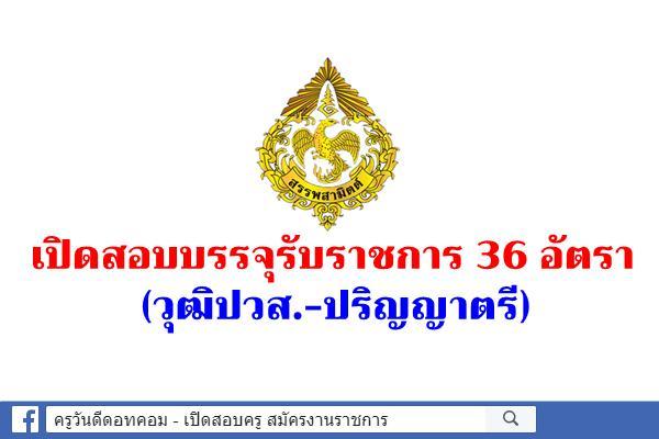 กรมสรรพสามิต เปิดสอบบรรจุรับราชการ 36 อัตรา (วุฒิปวส.-ปริญญาตรี) สมัครทางอินเทอร์เน็ต 6-27 ธ.ค.2562