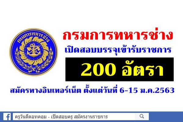 กรมการทหารช่าง เปิดสอบบรรจุเข้ารับราชการ 200 อัตรา สมัคร 6-15 ม.ค.2563