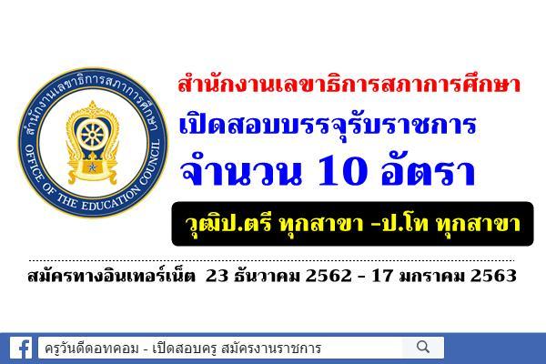 สำนักงานเลขาธิการสภาการศึกษา เปิดสอบบรรจุรับราชการ 10 อัตรา (วุฒิป.ตรี ทุกสาขา -ป.โท ทุกสาขา)