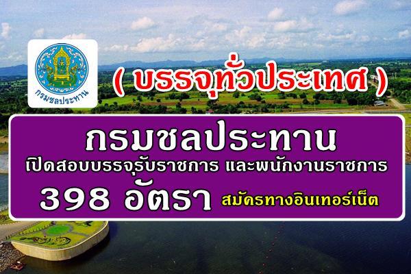 ( บรรจุทั่วประเทศ ) กรมชลประทาน เปิดสอบบรรจุรับราชการ และพนักงานราชการ 398 อัตรา