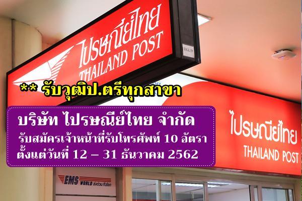 บริษัท ไปรษณีย์ไทย จำกัด รับสมัครเจ้าหน้าที่รับโทรศัพท์ 10 อัตรา ตั้งแต่วันที่ 12 – 31 ธันวาคม 2562