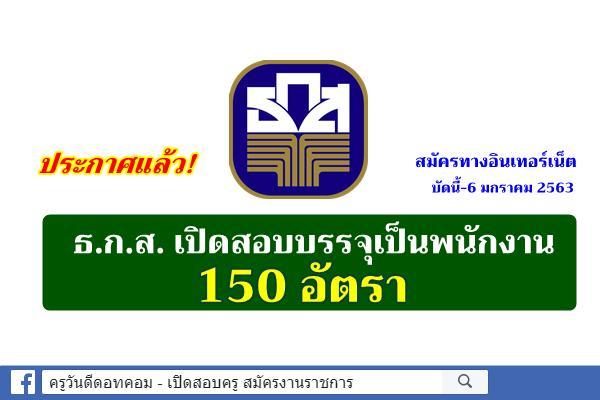 ธ.ก.ส. เปิดสอบบรรจุเป็นพนักงาน 150 อัตรา สมัครทางอินเทอร์เน็ต บัดนี้-6 มกราคม 2563