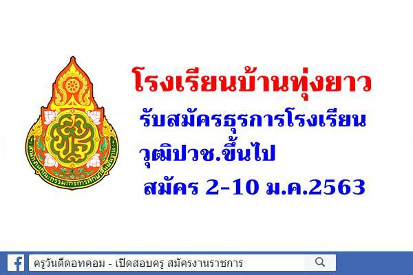 โรงเรียนบ้านทุ่งยาว รับสมัครธุรการโรงเรียน สมัคร 2-10 ม.ค.2563