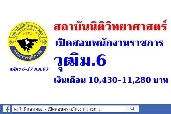 สถาบันนิติวิทยาศาสตร์ เปิดสอบพนักงานราชการ วุฒิม.6 เงินเดือน 10,430-11,280 บาท