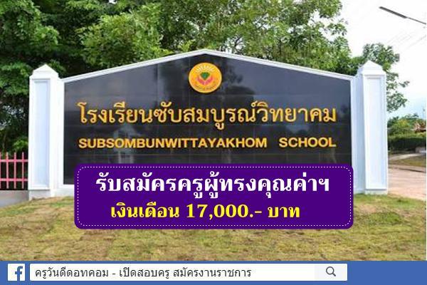 โรงเรียนซับสมบูรณ์วิทยาคม รับสมัครครูผู้ทรงคุณค่า เงินเดือน 17,000.- บาท
