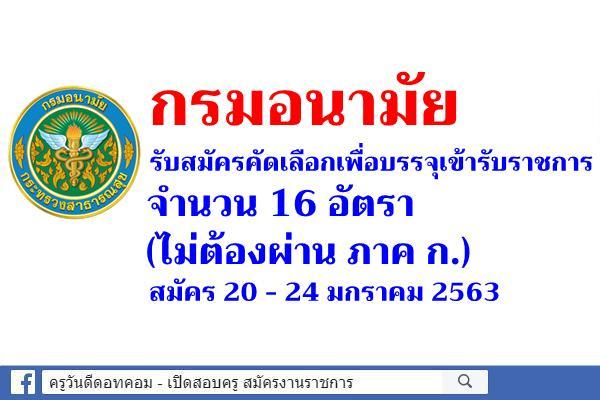 กรมอนามัย เปิดสอบบรรจุเข้ารับราชการ 16 อัตรา 16 อัตรา สมัคร 20 - 24 มกราคม 2563