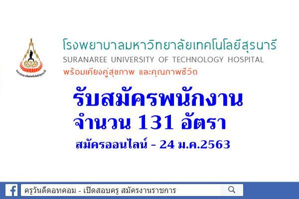 โรงพยาบาลมหาวิทยาลัยเทคโนโลยีสุรนารี รับสมัครพนักงาน 131 อัตรา