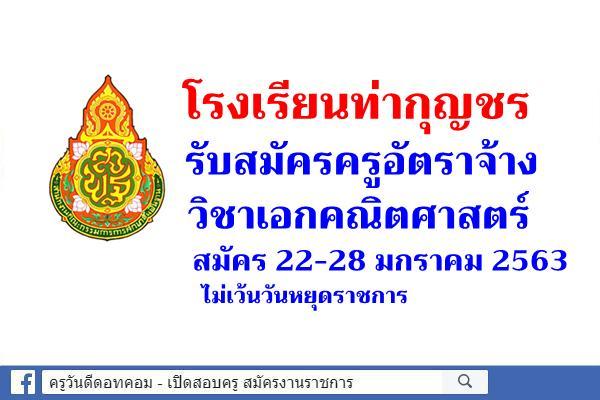 โรงเรียนท่ากุญชร รับสมัครครูอัตราจ้าง วิชาเอกคณิตศาสตร์ สมัคร 22-28 มกราคม 2563 ไม่เว้นวันหยุดราชการ