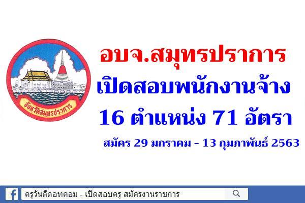 อบจ.สมุทรปราการ เปิดสอบพนักงานจ้าง 71 อัตรา สมัคร 29 มกราคม - 13 กุมภาพันธ์ 2563