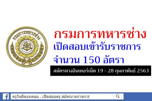 กรมการทหารช่าง เปิดสอบเข้ารับราชการ 150 อัตรา สมัคร 19 - 28 กุมภาพันธ์ 2563