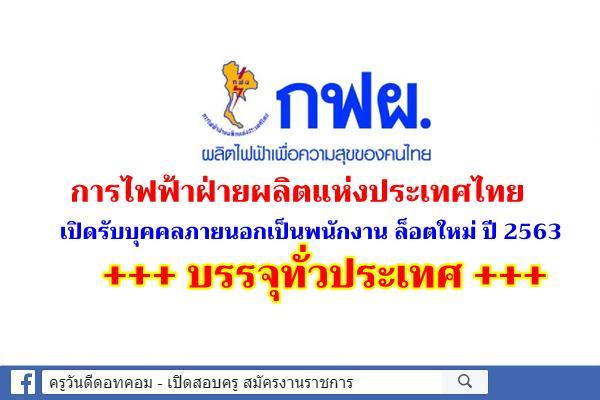 กฟผ.เปิดสอบล็อตใหม่ ปี 2563 การไฟฟ้าฝ่ายผลิตแห่งประเทศไทย เปิดรับสมัครบุคคลภายนอกเพื่อบรรจุเป็นพนักงาน ปี63