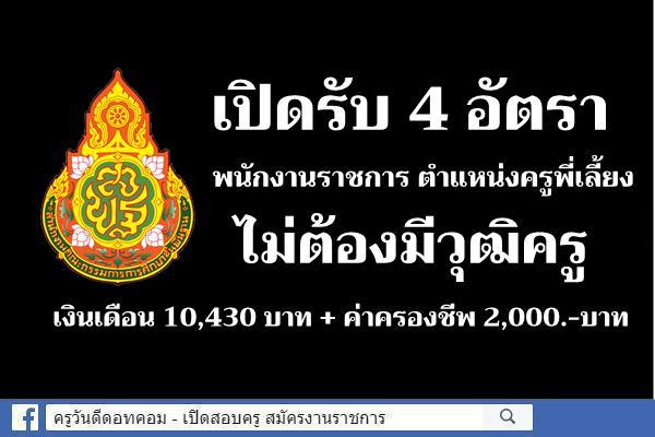 รับ 4 อัตรา พนักงานราชการ ตำแหน่งครูพี่เลี้ยง วุฒิปวช. / ป.ตรีทุกสาขา เงินเดือน 10,430 บาท