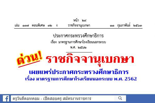 ราชกิจจานุเบกษา เผยแพร่ประกาศกระทรวงศึกษาธิการ เรื่อง มาตรฐานการศึกษาโรงเรียนนอกระบบ พ.ศ. 2562
