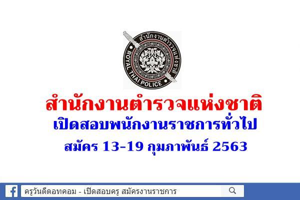 สำนักงานตำรวจแห่งชาติ เปิดสอบพนักงานราชการทั่วไป สมัคร 13-19 กุมภาพันธ์ 2563