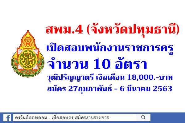 สพม.4 เปิดสอบพนักงานราชการครู จำนวน 10 อัตรา สมัคร 27กุมภาพันธ์ - 6 มีนาคม 2563
