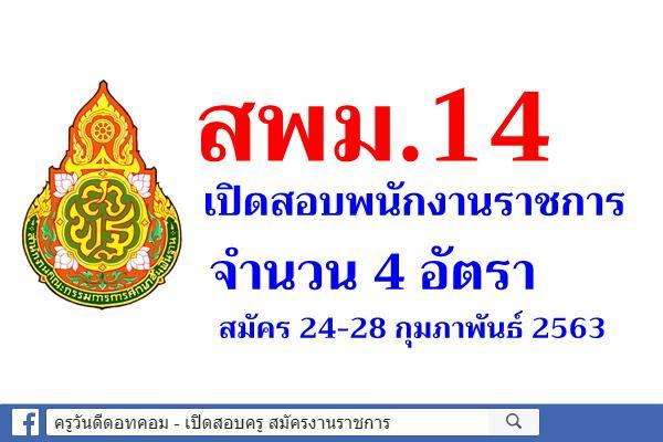 สพม.14 เปิดสอบพนักงานราชการ จำนวน 4 อัตรา สมัคร 24-28 กุมภาพันธ์ 2563
