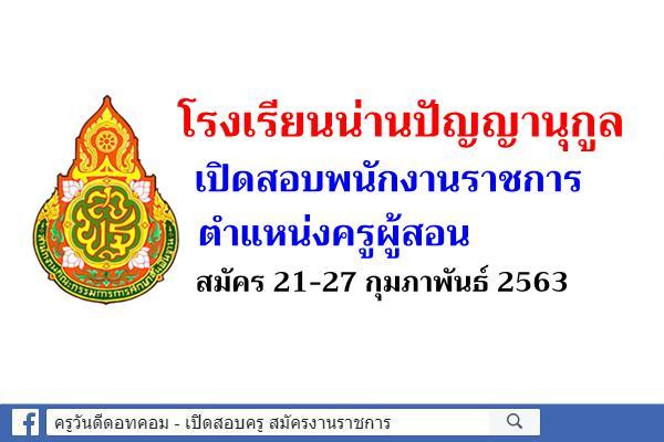 โรงเรียนน่านปัญญานุกูล เปิดสอบพนักงานราชการครู สมัคร 21-27 กุมภาพันธ์ 2563