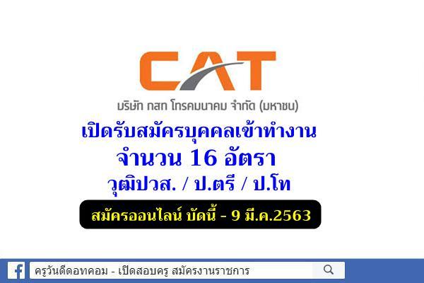 บริษัท กสท โทรคมนาคม จำกัด (มหาชน) เปิดรับสมัครบุคคลเข้าทำงาน 16 อัตรา สมัครออนไลน์ บัดนี้-9มี.ค.2563