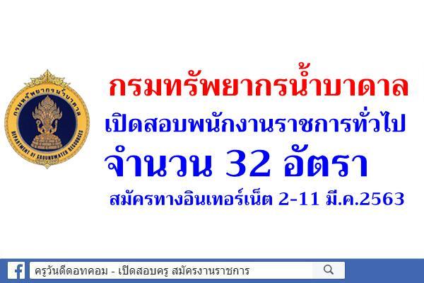 กรมทรัพยากรน้ำบาดาล เปิดสอบพนักงานราชการทั่วไป 32 อัตรา สมัครทางอินเทอร์เน็ต 2-11 มี.ค.2563