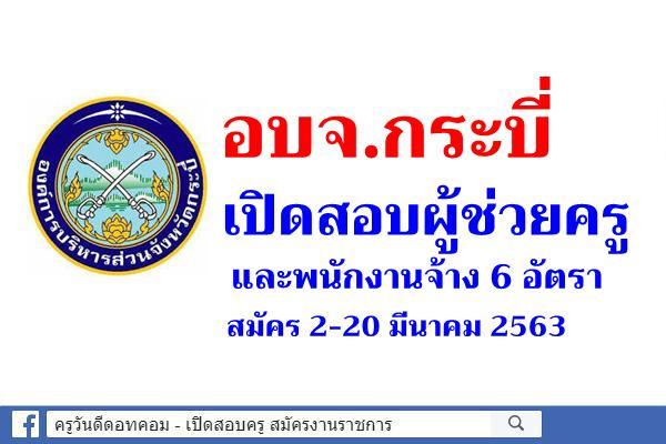 อบจ.กระบี่ เปิดสอบผู้ช่วยครู และพนักงานจ้าง จำนวน 6 อัตรา สมัคร 2-20 มีนาคม 2563