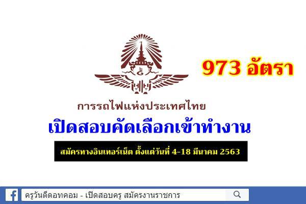 การรถไฟแห่งประเทศไทย (ร.ฟ.ท.)เปิดสอบคัดเลือกเข้าทำงาน 973 อัตรา สมัครตั้งแต่วันที่ 4-18 มี.ค.2563