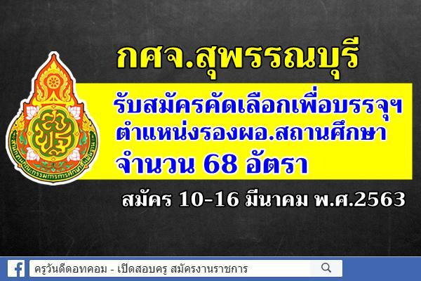 กศจ.สุพรรณบุรี รับสมัครคัดเลือกฯ รองผอ.สถานศึกษา จำนวน 68 อัตรา สมัคร 10-16 มี.ค.2563