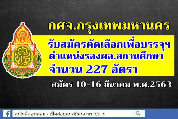 กศจ.กรุงเทพมหานคร รับสมัครคัดเลือกฯ รองผอ.สถานศึกษา จำนวน 267 อัตรา สมัคร 10-16 มี.ค.2563