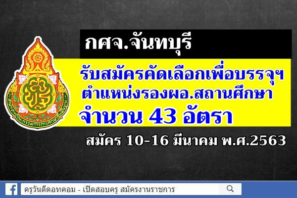 กศจ.จันทบุรี รับสมัครคัดเลือกฯ รองผอ.สถานศึกษา จำนวน 43 อัตรา สมัคร 10-16 มี.ค.2563