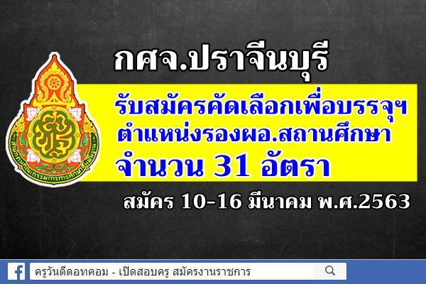 กศจ.ปราจีนบุรี รับสมัครคัดเลือกฯ รองผอ.สถานศึกษา จำนวน 31 อัตรา สมัคร 10-16 มี.ค.2563